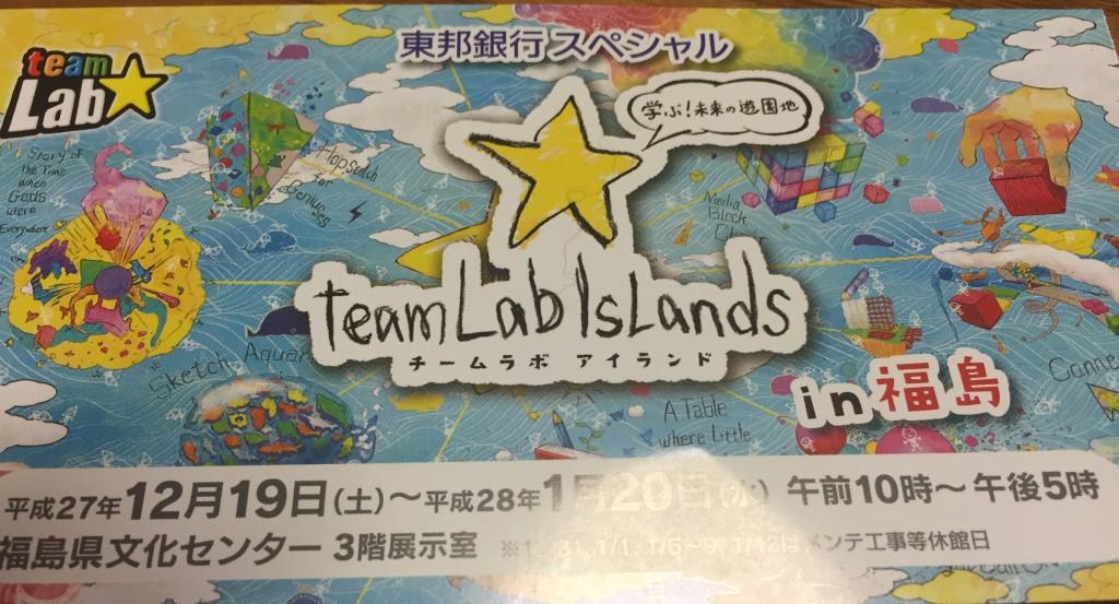teamlab-ticket